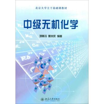 北京大学主干基础课教材:中级无机化学 pdf epub mobi 下载