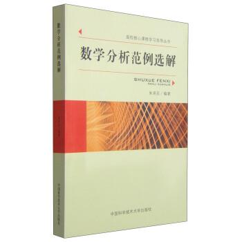 高校核心课程学习指导丛书:数学分析范例选解 pdf epub mobi 下载