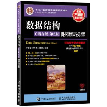 数据结构(C语言版 第2版)/21世纪高等学校计算机规划教材 [Data Structure (2nd Edition)] pdf epub mobi 下载