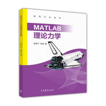 MATLAB理论力学/高等学校教材 pdf epub mobi 下载