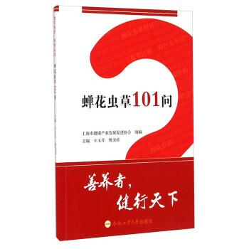 蝉花虫草101问 pdf epub mobi 下载