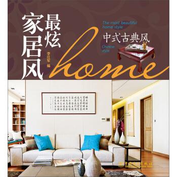 最炫家居风:中式古典风 pdf epub mobi 下载