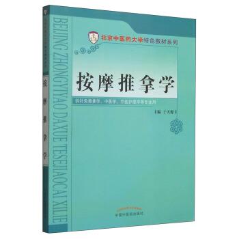 按摩推拿学/北京中医药大学特色教材系列 pdf epub mobi 下载