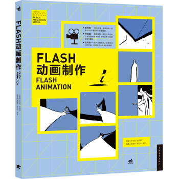 FLASH动画制作/中国高等院校'十二五'动画游戏专业精品课程规划教材 pdf epub mobi 下载