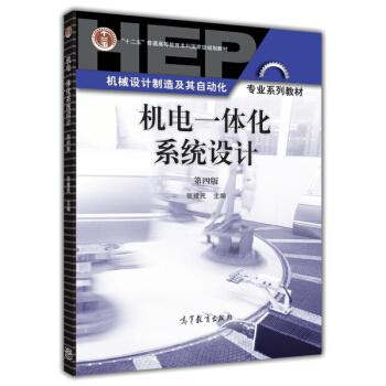 机电一体化系统设计(第四版 附光盘1张) pdf epub mobi 下载