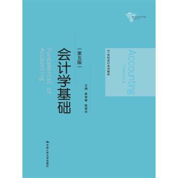 会计学基础(第五版)/21世纪会计系列教材 pdf epub mobi 下载