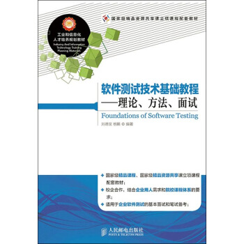 软件测试技术基础教程:理论、方法、面试 [Foundations of Software Testing] pdf epub mobi 下载