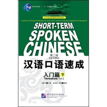 对外汉语短期强化系列教材:汉语口语速成入门篇 下(第2版 英文注释本) pdf epub mobi 下载