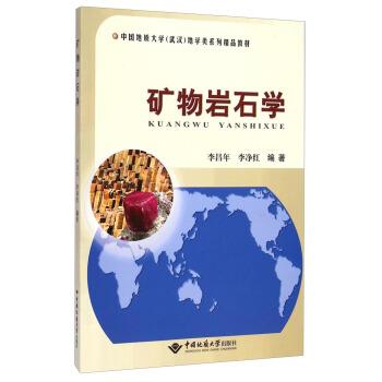 矿物岩石学/中国地质大学(武汉)地学类系列精品教材 pdf epub mobi 下载