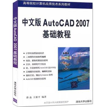 中文版AutoCAD 2007基础教程薛焱 auto cad2007书籍 cad教程自学教 pdf epub mobi 下载