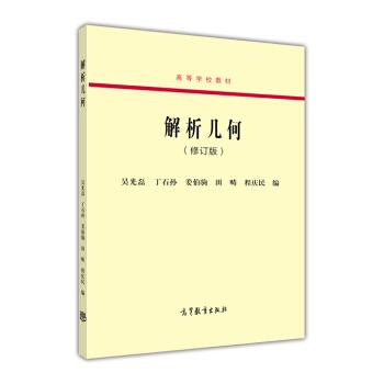 解析几何(修订本)/高等学校教材 pdf epub mobi 下载
