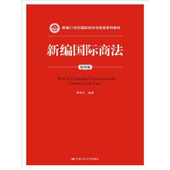 新编国际商法(第四版)/新编21世纪国际经济与贸易系列教材 [Nwely Compiled International Commercial Law] pdf epub mobi 下载