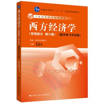 西方经济学 宏观部分(第六版)数字学习平台版 [Macroeconomics] pdf epub mobi 下载