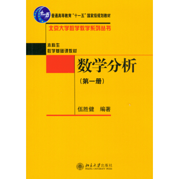 北京大学数学教学系列丛书:数学分析(第一册)