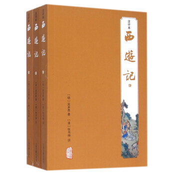 西游记(注评本 套装共3册)