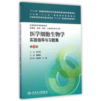 医学细胞生物学实验指导与习题集(第3版) pdf epub mobi 下载