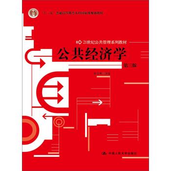 公共经济学(第三版) pdf epub mobi 下载
