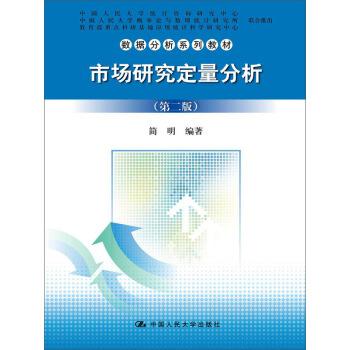 市场研究定量分析(第二版) pdf epub mobi 下载