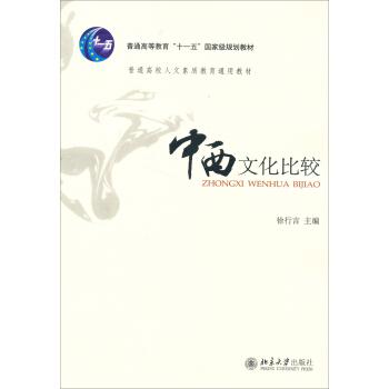 中西文化比较/普通高等学校人文素质教育通用教材 pdf epub mobi 下载