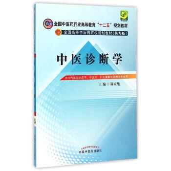 中医诊断学(供中西医临床医学、中医学、针灸推拿学等相关专业用) pdf epub mobi 下载