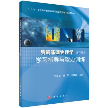 新编基础物理学(第二版)学习指导与能力训练 pdf epub mobi 下载