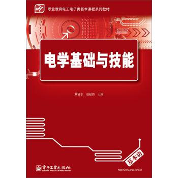 电学基础与技能 pdf epub mobi 下载