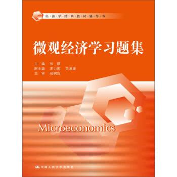 经济学经典教材辅导书:微观经济学习题集 pdf epub mobi 下载