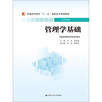 管理学基础 pdf epub mobi 下载