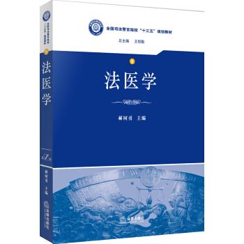 """法医学/全国司法警官院校""""十三五""""规划教材 pdf epub mobi 下载"""