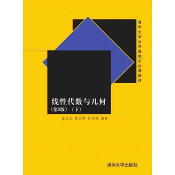 线性代数与几何(第2版 下) pdf epub mobi 下载