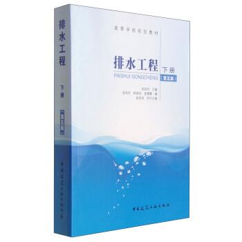 排水工程(下册 第5版)/高等学校规划教材 pdf epub mobi 下载
