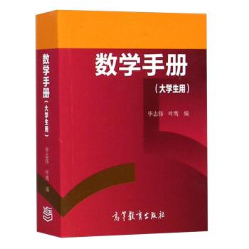 数学手册(大学生用) pdf epub mobi 下载