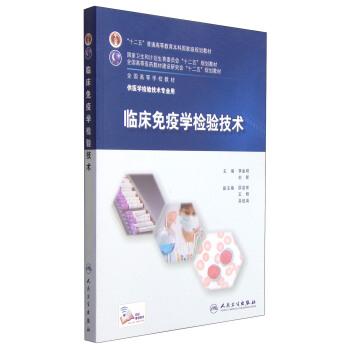 """临床免疫学检验技术/""""十二五""""普通高等教育本科国家级规划 pdf epub mobi 下载"""