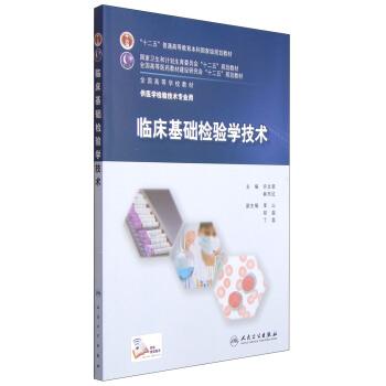 """临床基础检验学技术/""""十二五""""普通高等教育本科国家级规划教材 pdf epub mobi 下载"""