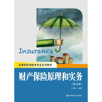 财产保险原理和实务(第五版)/高等院校保险学专业系列教材 pdf epub mobi 下载