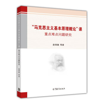 """""""马克思主义基本原理概论""""课重点难点问题研究 pdf epub mobi 下载"""