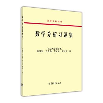 数学分析习题集/高等学校教材 pdf epub mobi 下载
