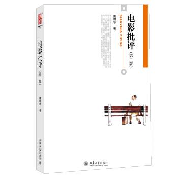 电影批评(第二版) pdf epub mobi 下载