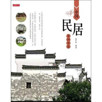 中国民居百问百答 下载 mobi epub pdf txt