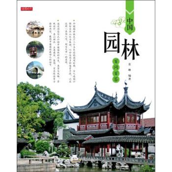 中国园林百问百答 下载 mobi epub pdf txt