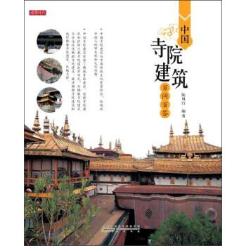 中国寺院建筑百问百答 下载 mobi epub pdf txt