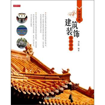 中国传统建筑装饰百问百答 下载 mobi epub pdf txt