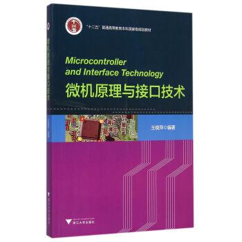 """微机原理与接口技术/""""十二五""""普通高等教育本科国家级规划教材 [Microcontroller and Interface Technology] pdf epub mobi 下载"""