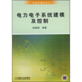 研究生教学用书:电力电子系统建模及控制 pdf epub mobi 下载