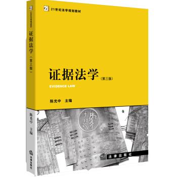 证据法学(第三版) pdf epub mobi 下载