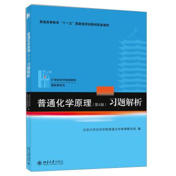 普通化学原理(第4版)习题解析/21世纪化学规划教材·基础课系列 pdf epub mobi 下载