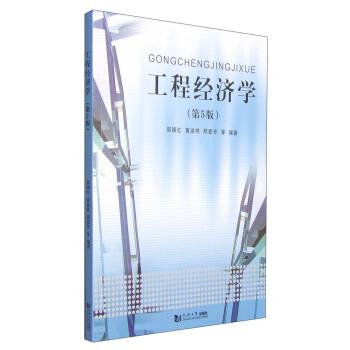 工程经济学(第5版) pdf epub mobi 下载
