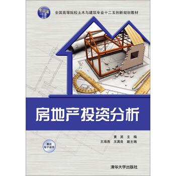 房地产投资分析 pdf epub mobi 下载