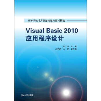 Visual Basic 2010应用程序设计 pdf epub mobi 下载