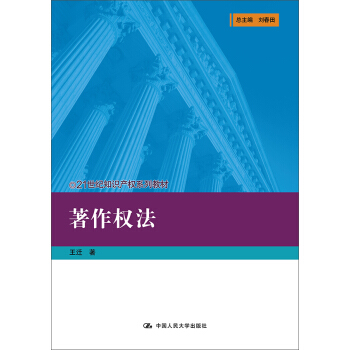 著作权法 pdf epub mobi 下载